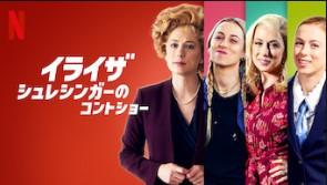 Netflixイライザシュレンガーのコントショー