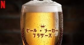 Netflixビールメーカーブラザーズ