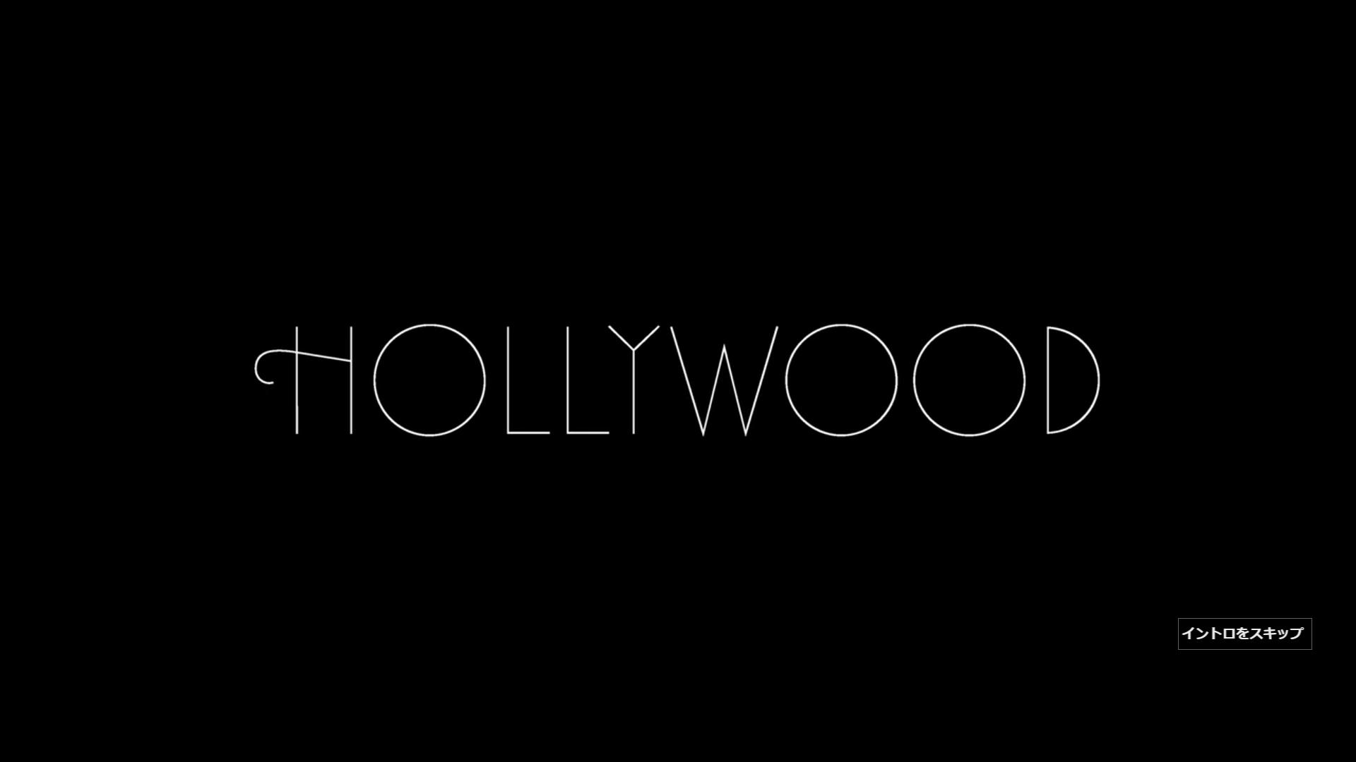 ハリウッドNetflix