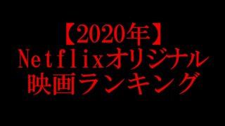 2020オススメオリジナル映画