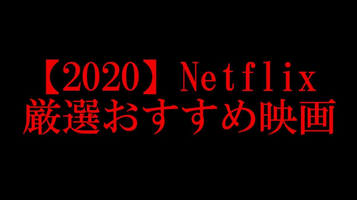 2020年オススメ映画