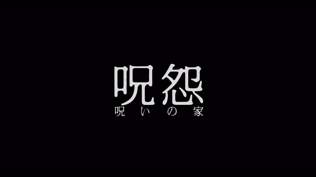 Netflix呪怨呪いの家