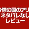 Netflixオリジナルドラマ「今際の国のアリス」レビュー